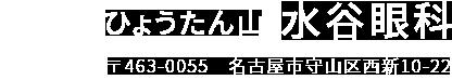 眼科なら名古屋市守山区にあるひょうたん山水谷眼科へ