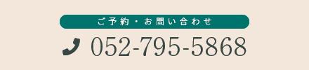 052-795-5868